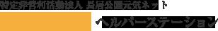 大阪市東住吉区の特定非営利活動法人長居公園元気ネットが運営するオシテルヤヘルパーステーション